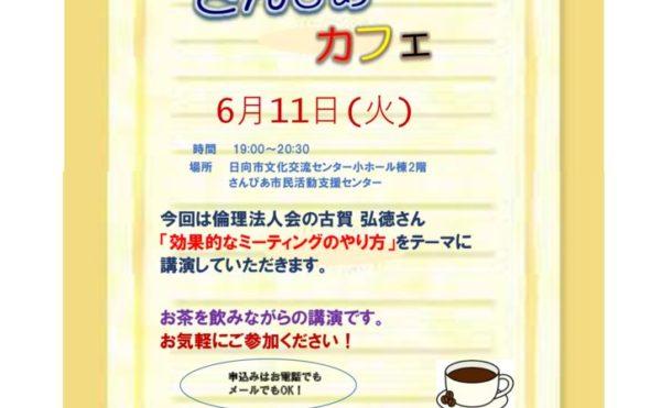 さんぴあカフェ6月ポスターのサムネイル